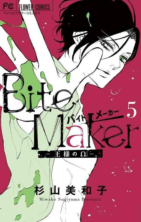 Bite Maker ~王様のΩ~ 5巻