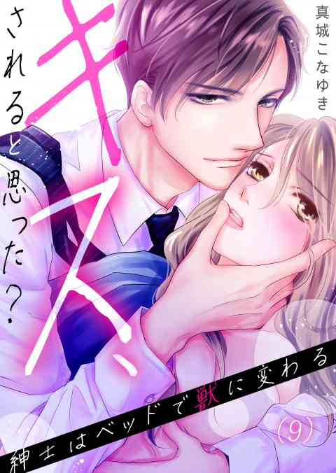 【恋愛ショコラ】キス、されると思った?〜紳士はベッドで獣に変わる