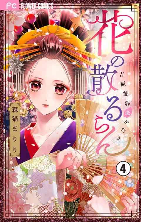 花の散るらん−吉原遊郭恋がたり−【マイクロ】 4巻