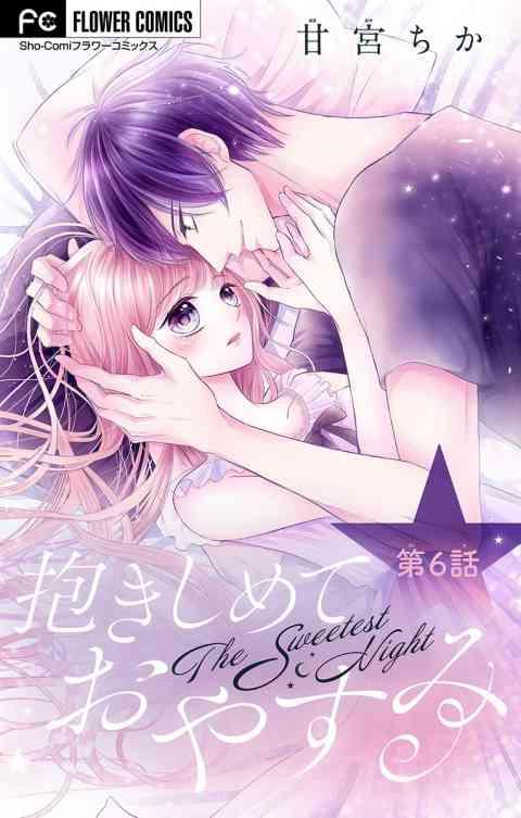 抱きしめておやすみ【マイクロ】 6巻