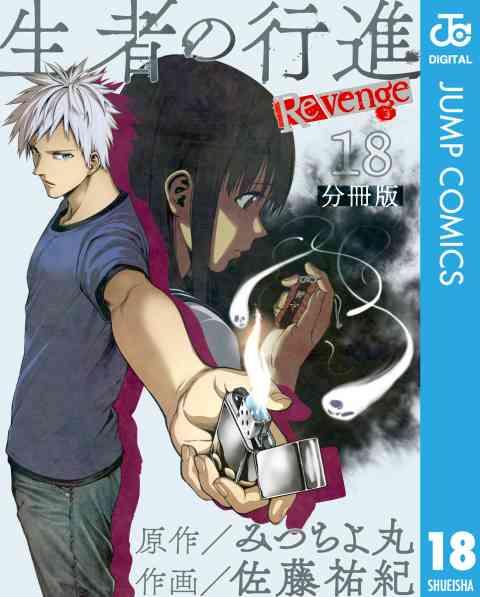 生者の行進 Revenge 分冊版 18巻