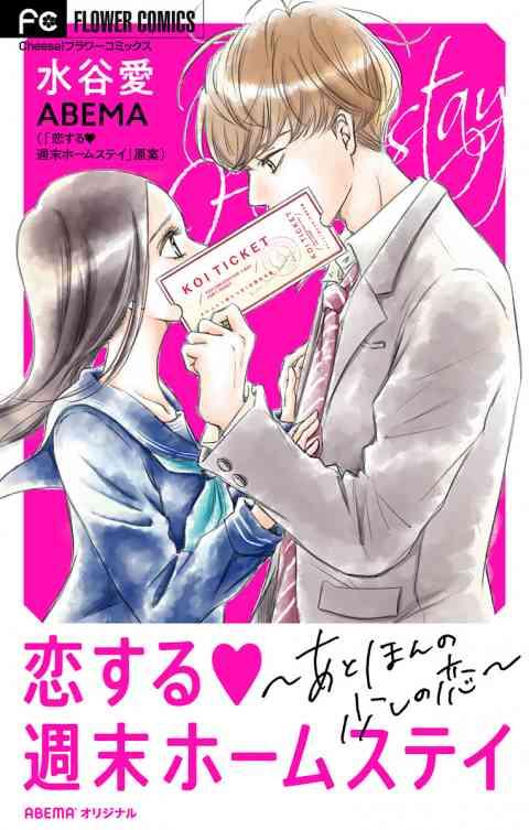 恋する週末ホームステイ〜あと、ほんの少しの恋〜【マイクロ】 2巻