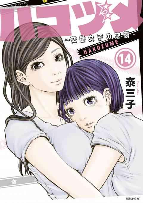 ハコヅメ〜交番女子の逆襲〜 14巻