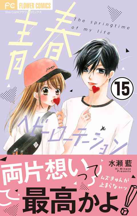 青春ヘビーローテーション【マイクロ】 15巻