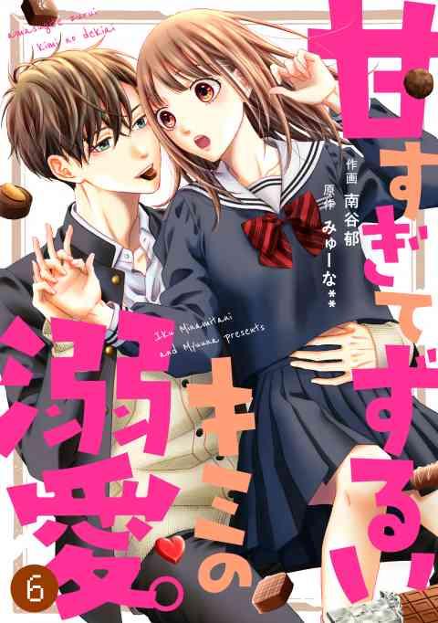 noicomi甘すぎてずるいキミの溺愛。(分冊版) 6巻
