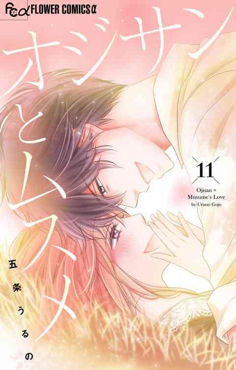 オジサンとムスメ【マイクロ】 11巻