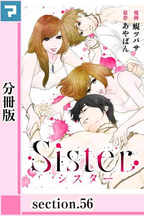 Sister【分冊版】