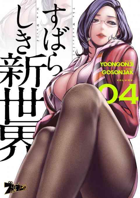 すばらしき新世界(フルカラー) 4巻