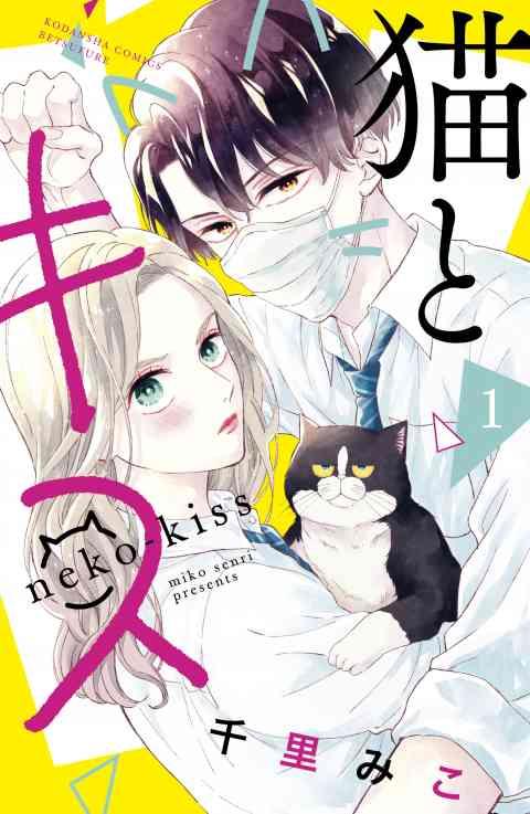 猫とキスの書影
