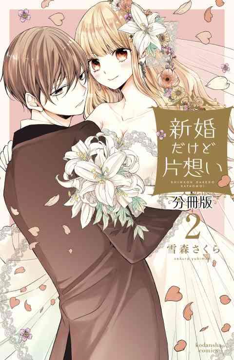 新婚だけど片想い 分冊版 2巻
