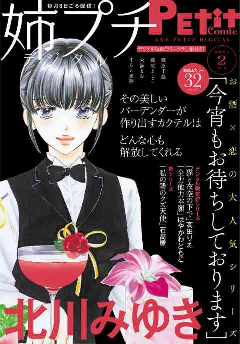 姉プチデジタル 2021年2月号(2021年1月8日発売)【電子版特典付き】の書影