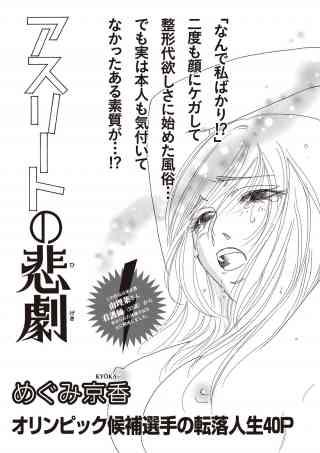 女のブラック履歴書 vol.3〜アスリートの悲劇〜