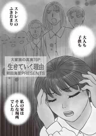 女のブラック履歴書 vol.3〜生きていく理由〜