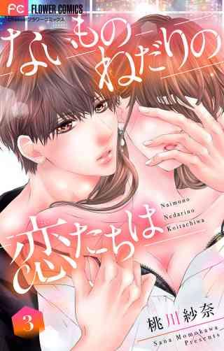 ないものねだりの恋たちは【マイクロ】 3巻