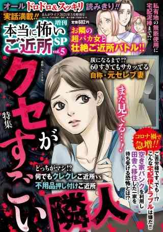増刊 本当に怖いご近所SP vol.5