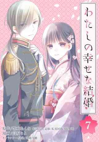 わたしの幸せな結婚【分冊版】 7巻