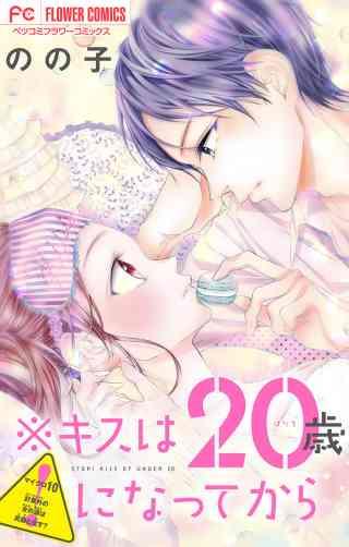 ※キスは20歳になってから【マイクロ】 10巻