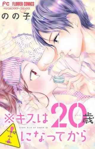 ※キスは20歳になってから【マイクロ】 12巻