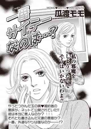 女のブラック掲示板 vol.2〜一番サイテーなのは…?〜