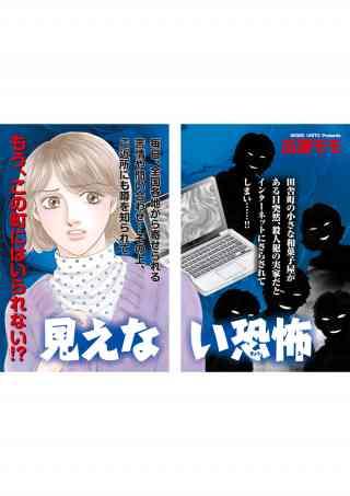 女のブラック掲示板 vol.2〜見えない恐怖〜
