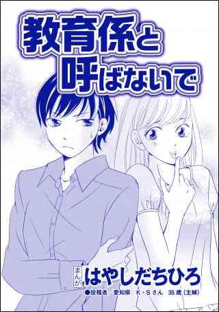 SNSキラキラ40女(単話版)