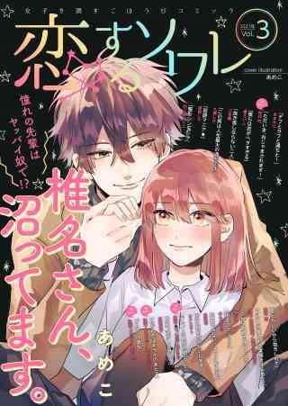 恋するソワレ 2021年 Vol.3
