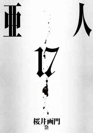 亜人 17巻
