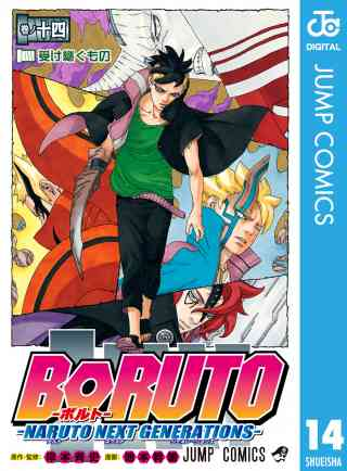 BORUTO-ボルト- -NARUTO NEXT GENERATIONS- 14巻