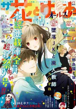【電子版】ザ花とゆめオールスター(2021年6/1号)の書影