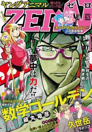 【電子版】ヤングアニマルZERO6/1増刊号(2021年)