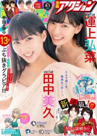 漫画アクション  2021年6/1号