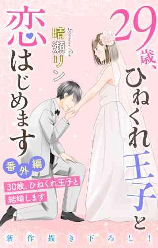 Love Jossie 29歳、ひねくれ王子と恋はじめます〜恋愛→結婚のススメ〜