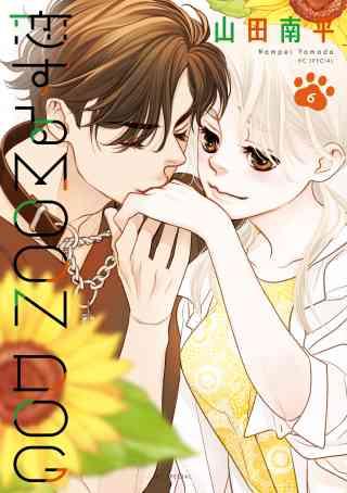 恋するMOON DOG 6巻