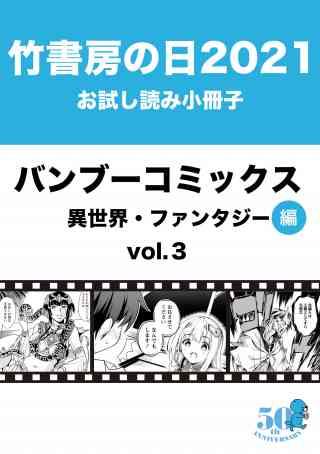 竹書房の日2021記念小冊子 バンブーコミックス 異世界・ファンタジー編