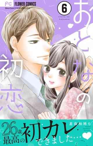 おとなの初恋【マイクロ】 6巻