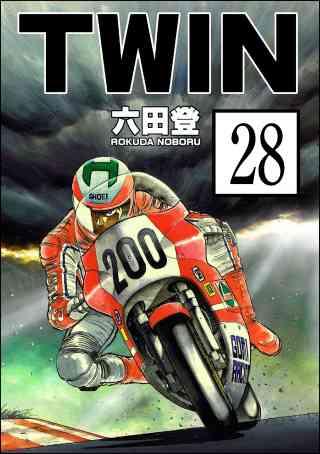 TWIN(分冊版)
