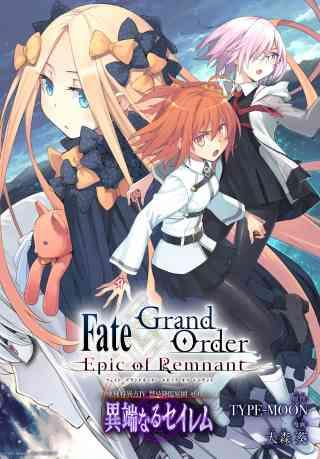 Fate/Grand Order -Epic of Remnant- 亜種特異点IV 禁忌降臨庭園 セイレム 異端なるセイレム 連載版