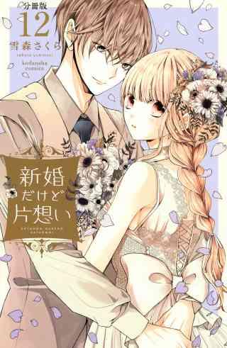 新婚だけど片想い 分冊版 12巻