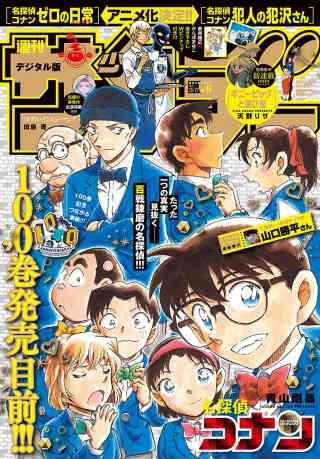 週刊少年サンデー 2021年46号(2021年10月13日発売)の書影