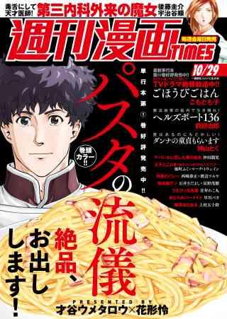 週刊漫画TIMES 2021年10/29号