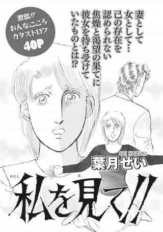 女の心の闇〜私を見て!!〜