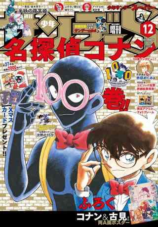 少年サンデーS(スーパー) 2021年12/1号(2021年10月25日発売)