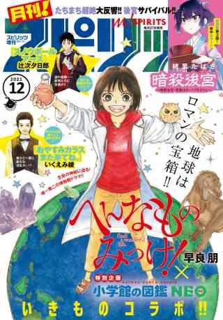 月刊 ! スピリッツ 2021年12月号(2021年10月27日発売号)