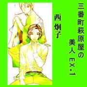 三番町萩原屋の美人EX