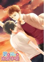 彼とカレの恋愛事情 となりの部屋のオトコ。