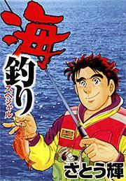 海釣りスペシャル