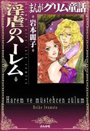 【まんがグリム童話】淫虐のハーレム