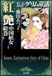 【まんがグリム童話】紅艶 中国妖女絵巻