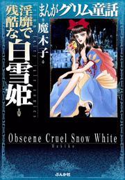 【まんがグリム童話】淫靡で残酷な白雪姫