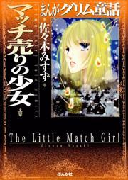 【まんがグリム童話】マッチ売りの少女